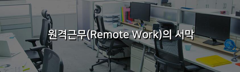 원격근무(Remote Work)의 서막