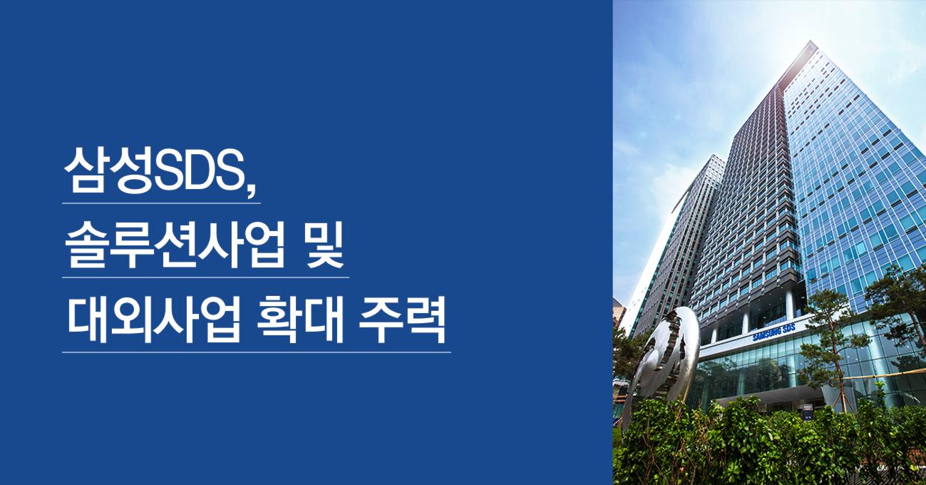 삼성SDS, 솔루션사업 및 대외사업 확대 주력