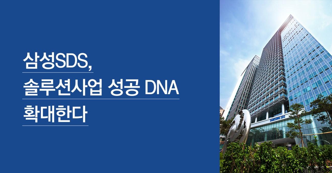 삼성SDS, 솔루션사업 성공 DNA 확대한다