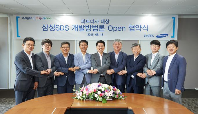 삼성SDS 파트너사 협약식 사진