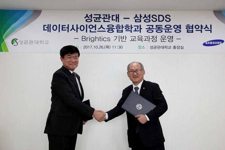 삼성SDS-성균관대, 4차 산업혁명 핵심 인재 양성한다!