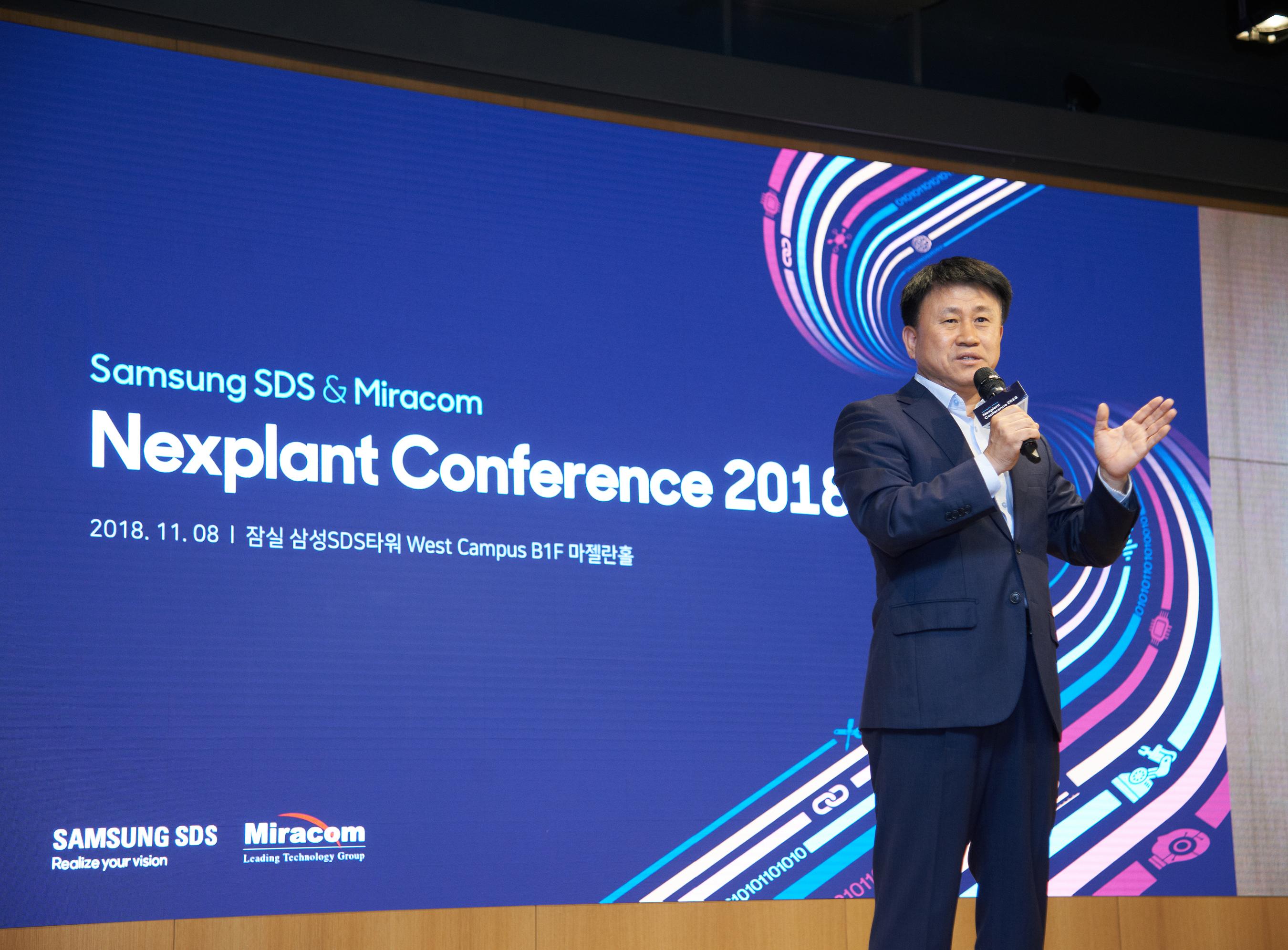 11월 8일 잠실 삼성SDS타워에서 개최된 '넥스플랜트(Nexplant™) Conference 2018'행사에서 삼성SDS 스마트팩토리사업부장 이재철 전무가 인사말을 하고 있다.