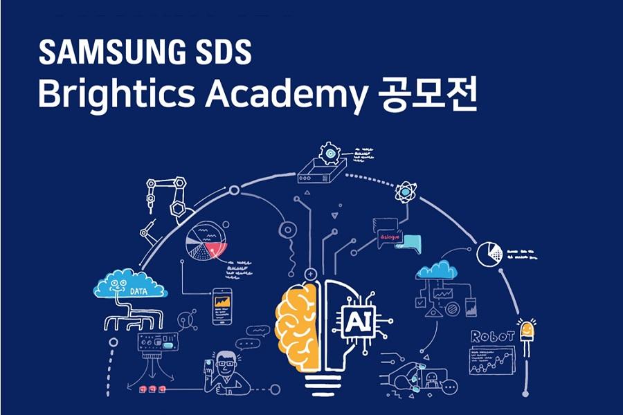 삼성SDS, Brightics Academy 공모전 개최