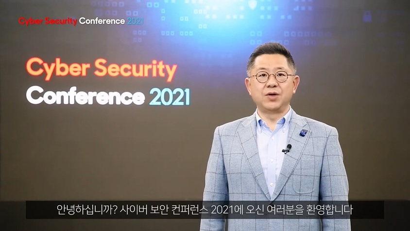Cyber Security Conference 2021 안녕하십니까? 사이버 보안 컨퍼런스 2021에 오신 여러분을 환영합니다.