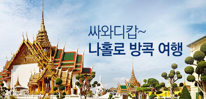싸와디캅~ 나홀로 방콕 여행
