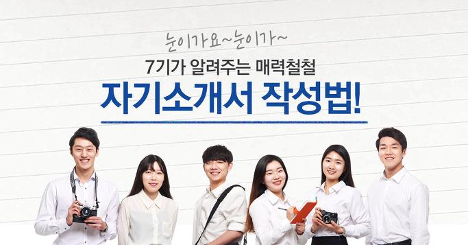 7기가 알려주는 자기소개서 작성법!