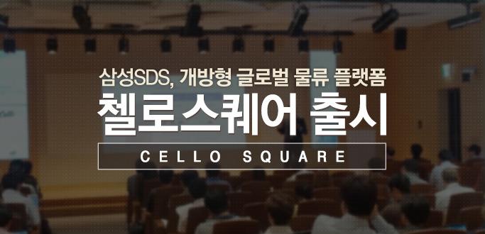 삼성SDS, 개방형 글로벌 물류 플랫폼 'Cello Square(첼로 스퀘어)' 출시