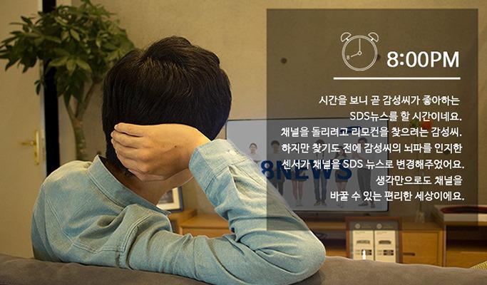감성 ICT 예시 사진 5