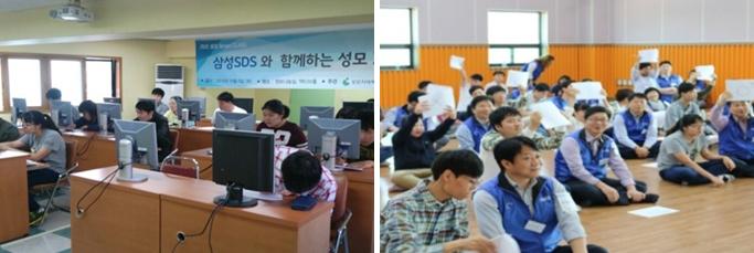 삼성SDS 사회공헌 활동 사진 2