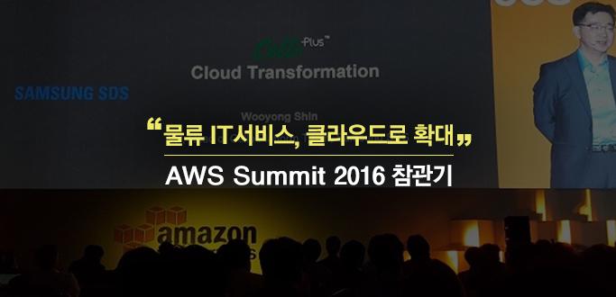 """""""물류 IT서비스, 클라우드로 확대"""" AWS Summit 2016 참관기"""
