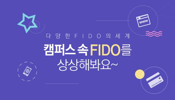 다양한 FIDO의 세계, 캠퍼스 속 FIDO를 상상해봐요~