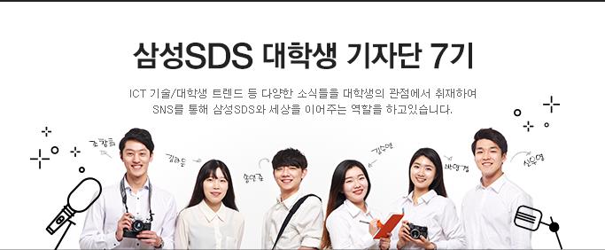 삼성SDS 대학생 기자단 7기 단체 사진
