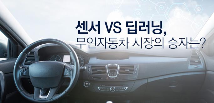 센서 VS 딥러닝, 무인자동차 시장의 승자는?