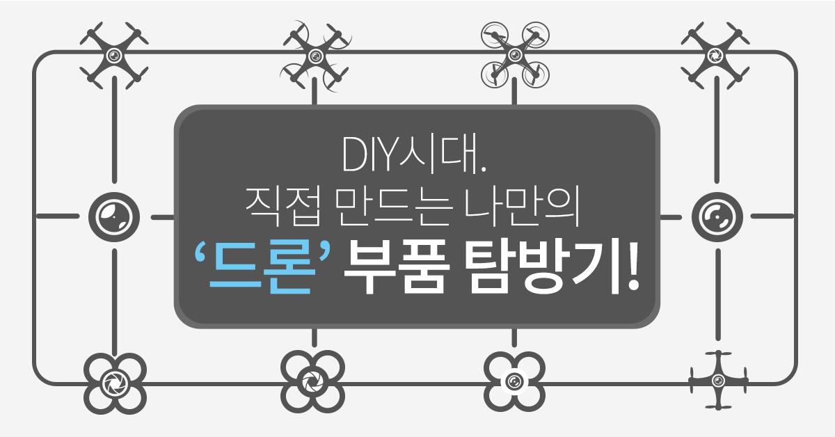 DIY시대. 직접 만드는 나만의 '드론' 부품 탐방기!