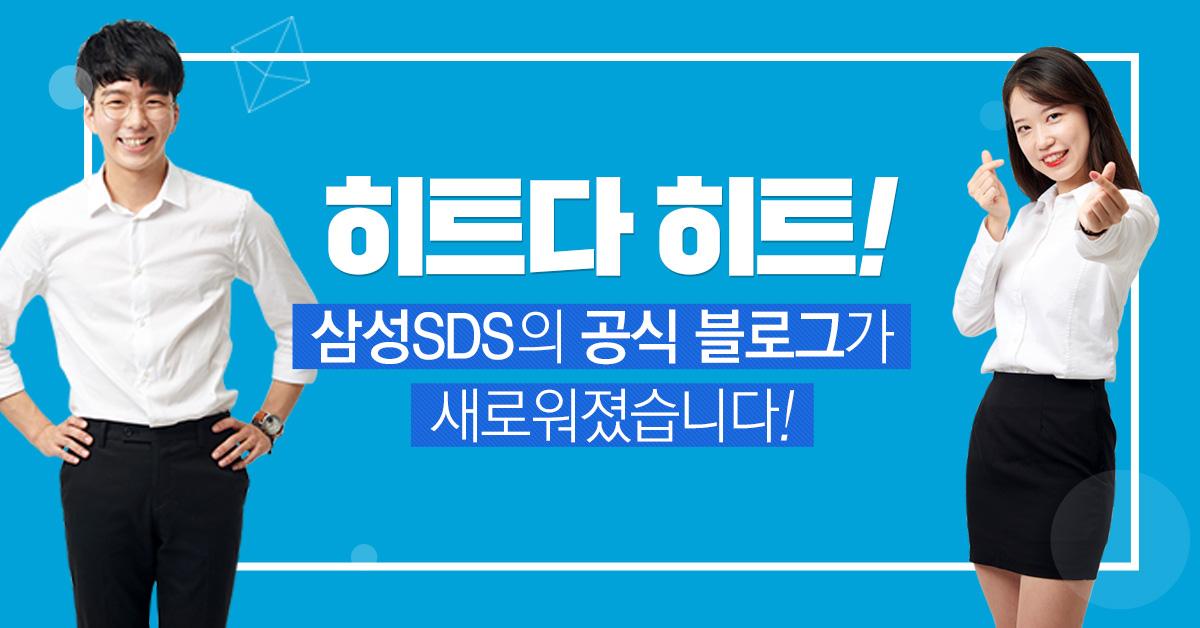 히트다 히트! 삼성SDS의 공식 블로그가 새로워졌습니다!