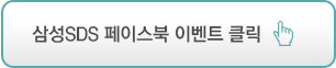 삼성SDS 페이스북 이벤트 배너