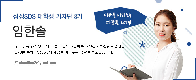 삼성SDS 대학생 기자단 8기 임한솔