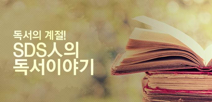 독서의 계절! SDS人의 독서이야기