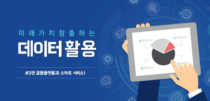 [미래가치 창출하는 데이터 활용] #3 공통플랫폼과 스마트 서비스!
