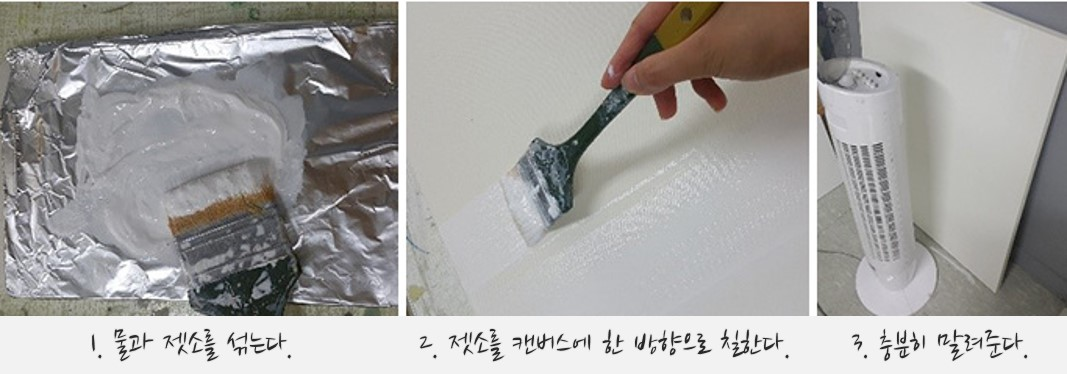 젯소 칠하기 과정