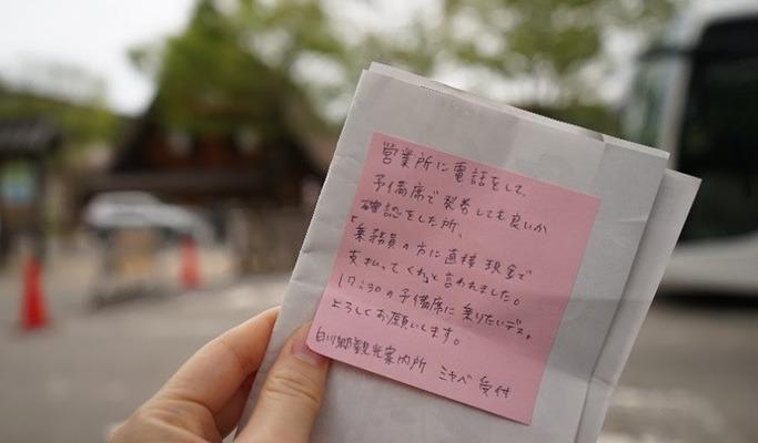 도야마 여행 사진 11
