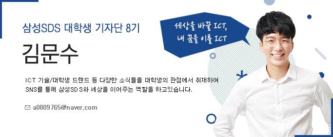 삼성SDS 대학생 기자단 8기 김문수