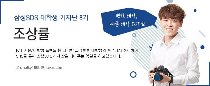 삼성SDS 대학생 기자단 8기 조상률