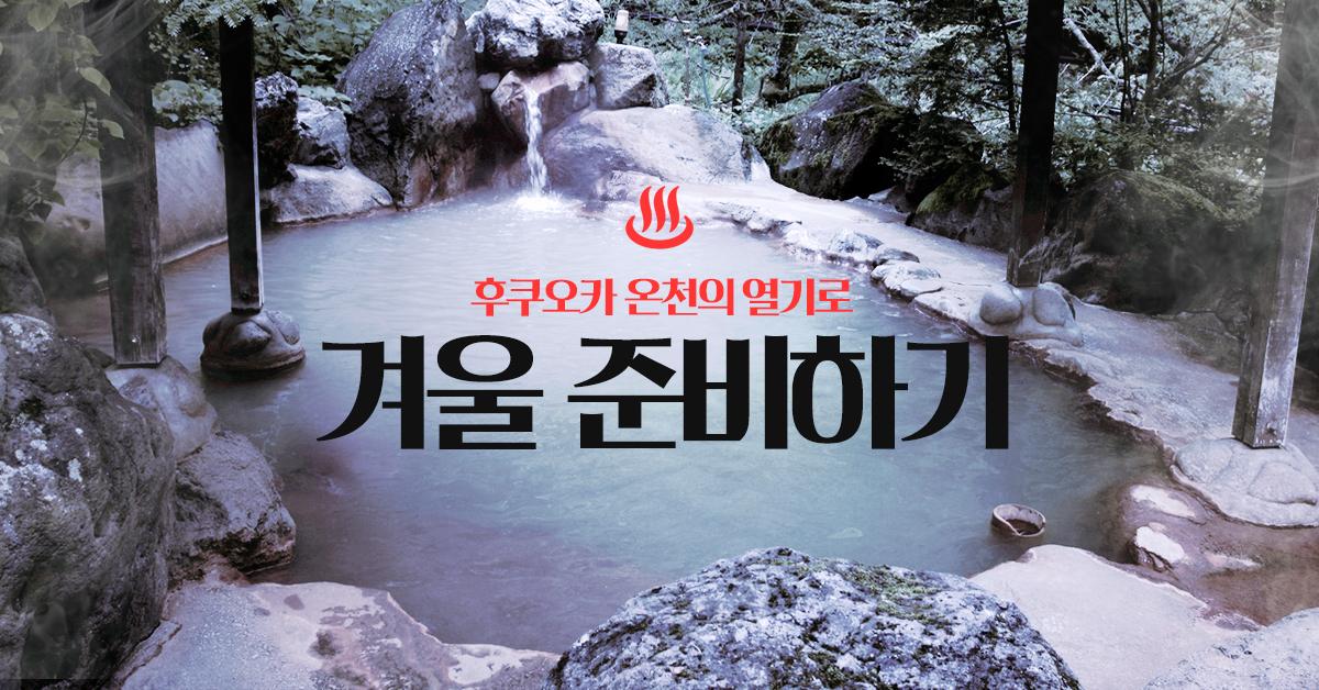 후쿠오카 온천의 열기로 겨울 준비하기!