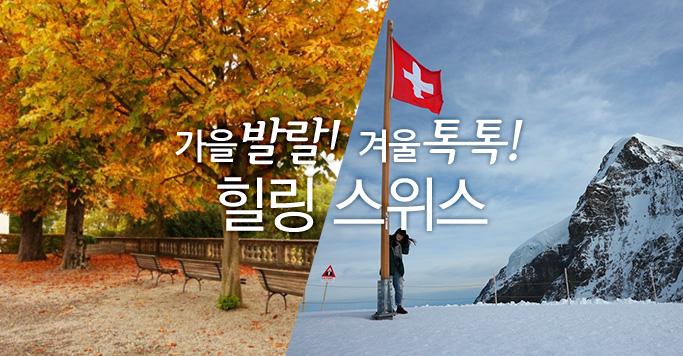 가을발랄! 겨울톡톡! 힐링 스위스