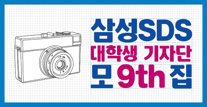 삼성SDS 대학생 기자단 9기 모집