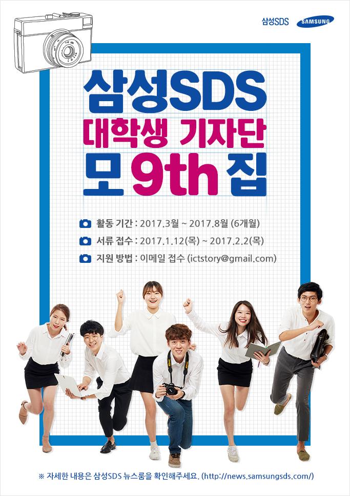 삼성SDS_대학생기자단9기_모집포스터