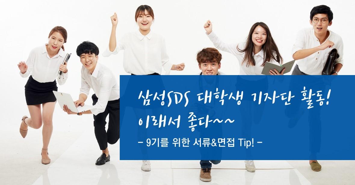 삼성SDS 대학생 기자단 활동! 이래서 좋다~~