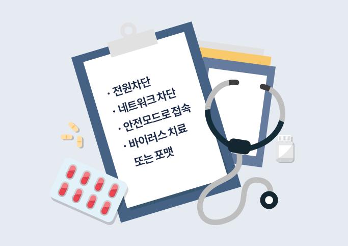 전원차단,네트워크차단,안전모드접속,바이러스치료 또는 포맷