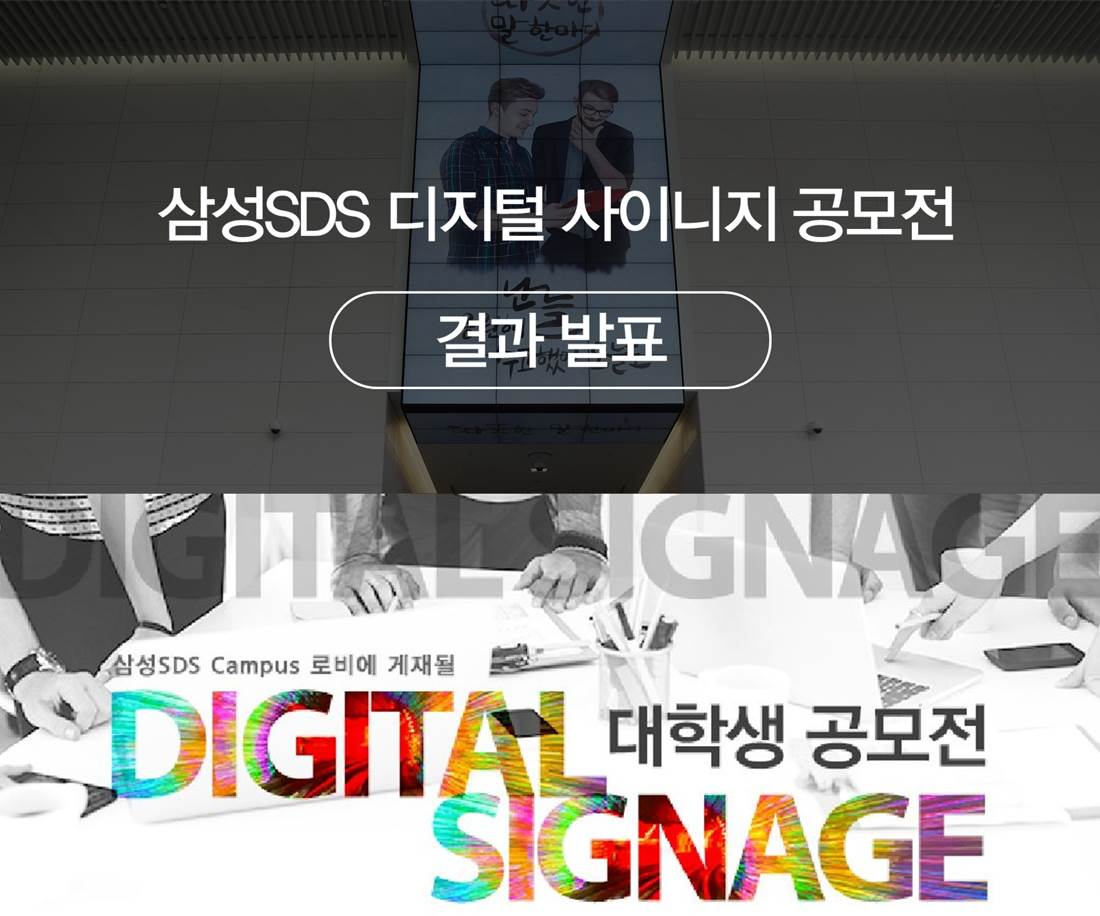 삼성SDS 디지털 사이니지 공모전 결과 발표