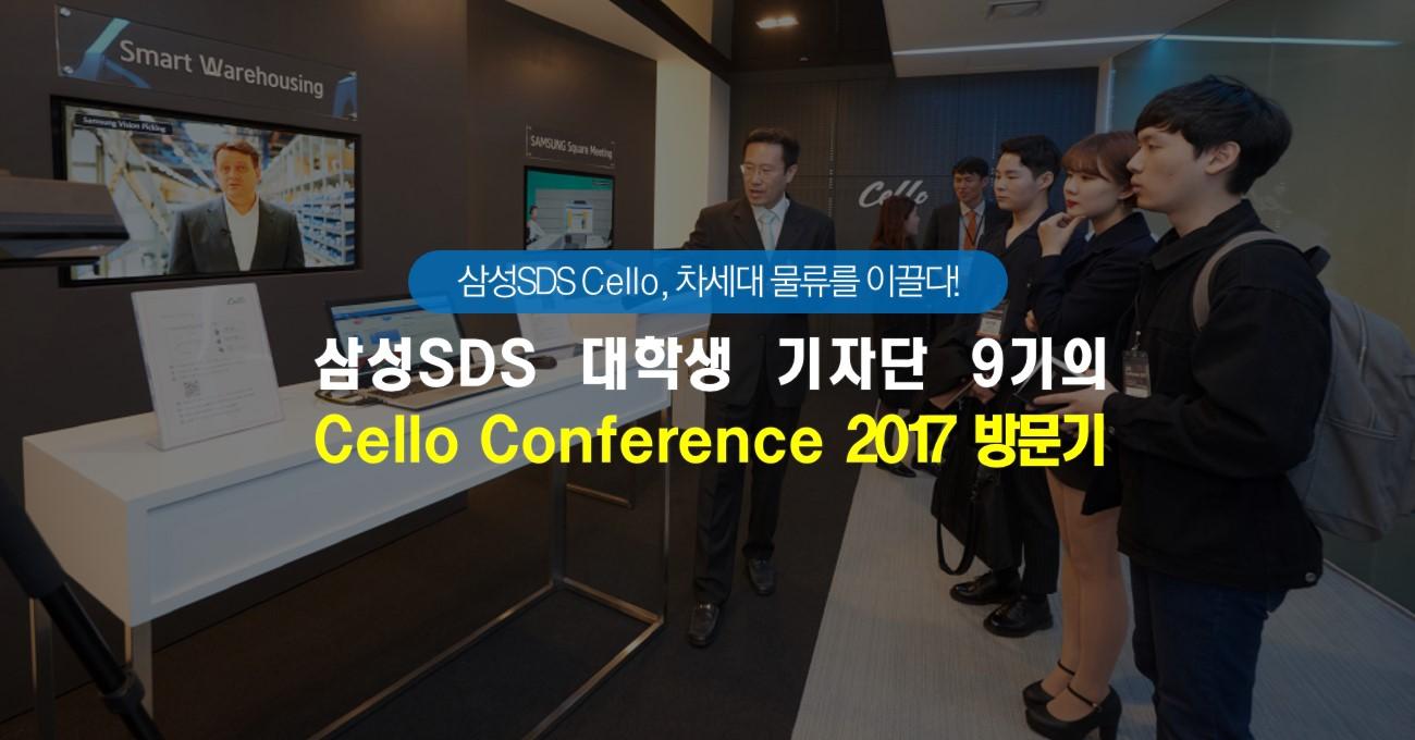 삼성SDS 대학생 기자단 9기의 Cello Conference 2017 방문기