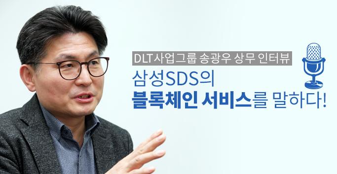 삼성SDS의 블록체인 서비스를 말하다!