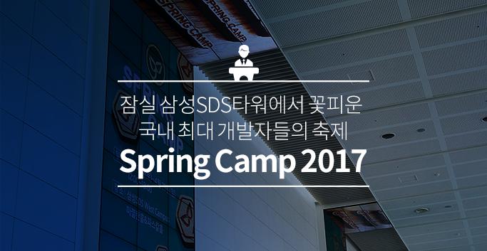 Spring Camp 2017
