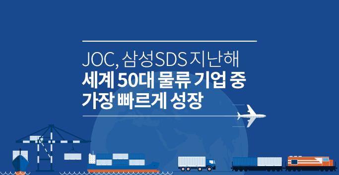 JOC, 삼성SDS 지난해 세계 50대 물류 기업 중 가장 빠르게 성장