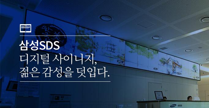 삼성SDS 디지털 사이니지, 젊은 감성을 덧입다