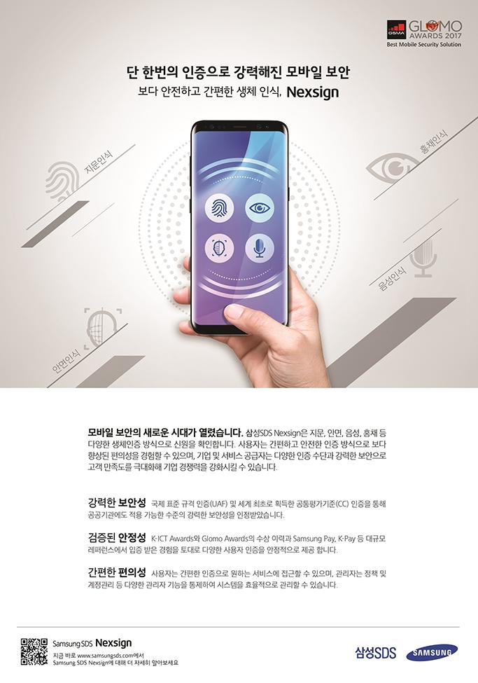 삼성SDS 광고1-Nexsign