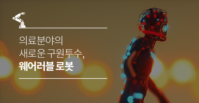 웨어러블 로봇1