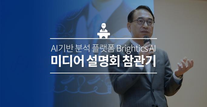 AI기반 분석 플랫폼 Brightics AI 미디어 설명회 참관기