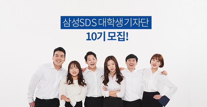 삼성SDS 대학생 기자단 10기 모집!