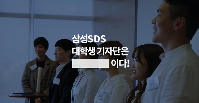 삼성SDS 대학생 기자단은 ○○○이다!