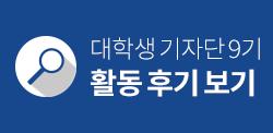 대학생기자단9기 활동후기보기