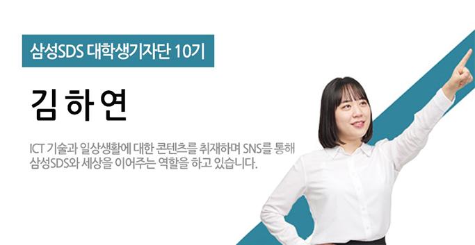 삼성SDS대학생기자단10기,김하연-ICT기술과 일상생활에 대한 콘텐츠를 취재하며 SNS를 통해 삼성 SDS와 세상을 이어주는 역할을 하고 있습니다.