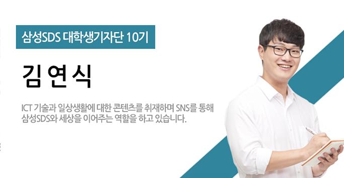 대학생기자단10기김연식
