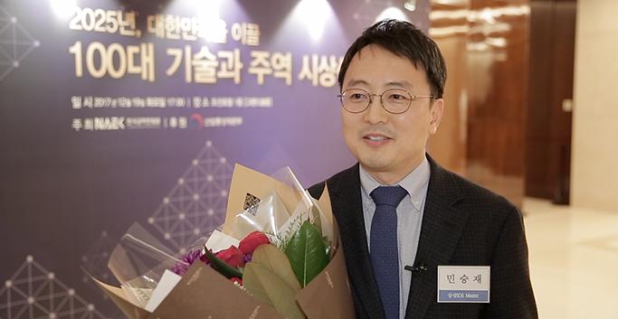 삼성SDS 민승재 Master 기사