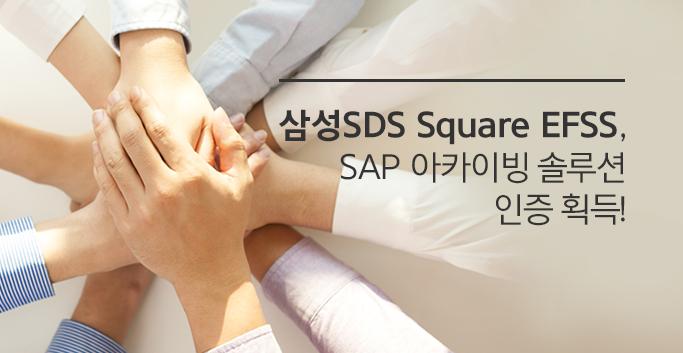 SAP 아카이빙 솔루션 인증