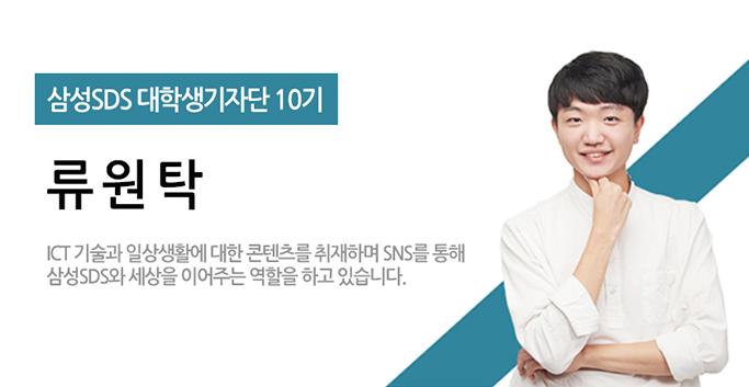 대학생기자단 류원탁